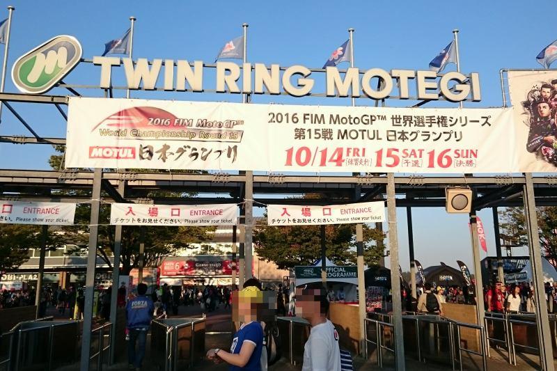 2016 MotoGP ツインリンクもてぎ 出店で食事
