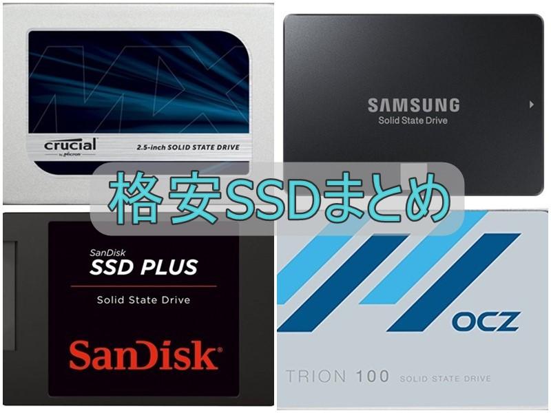 格安SSDまとめ