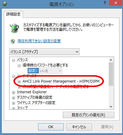 電源オプション LPM無効化設定画面への行き方