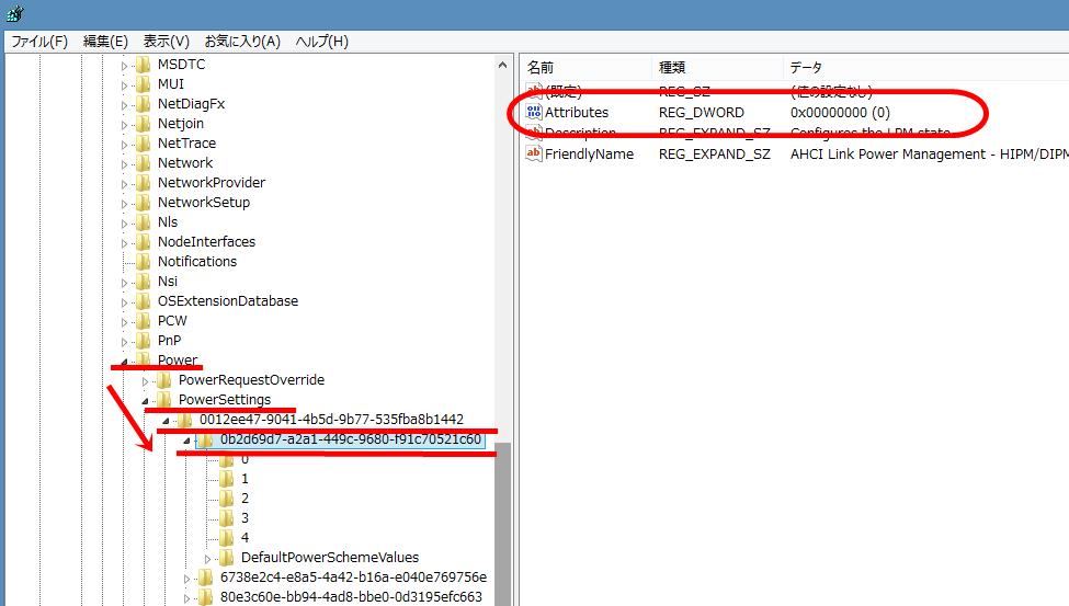 電源オプションからLPM変更コマンドの表示方法