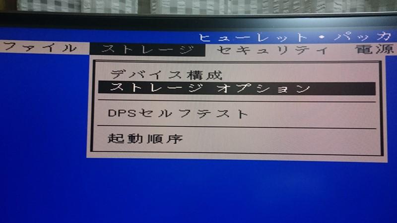 BIOSでのAHCI確認方法