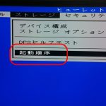 WindowsからUEFI(BIOS)セットアップ画面への行き方と、Boot(起動)方法の選択