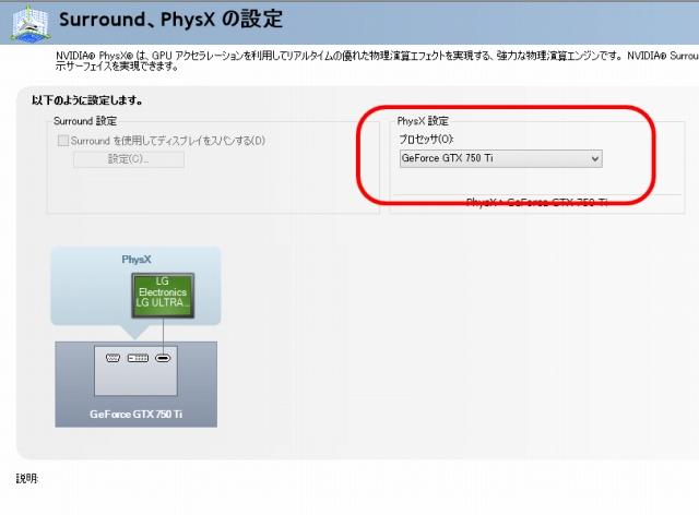 PhysXの設定