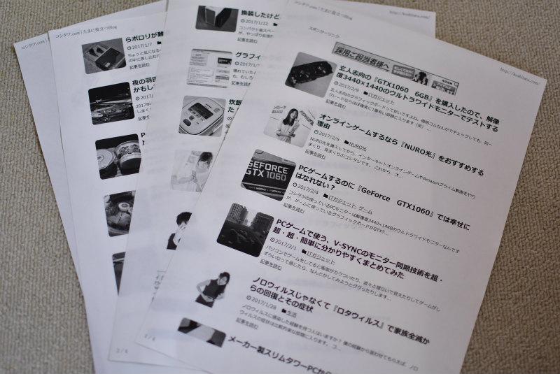 ヨコハマ トナーで印刷