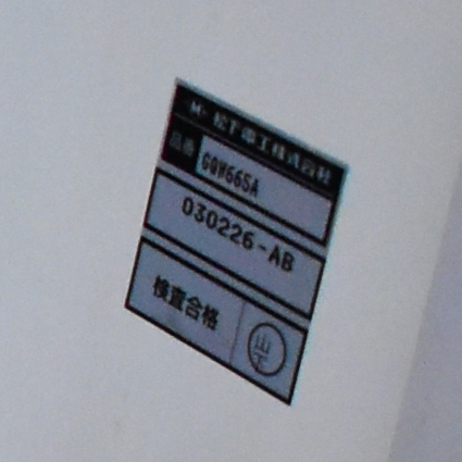 パナソニック CQ853B03KZZ 交換