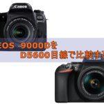 【比較】『キャノン EOS 9000D』を『Nikon D5600』目線から比較する