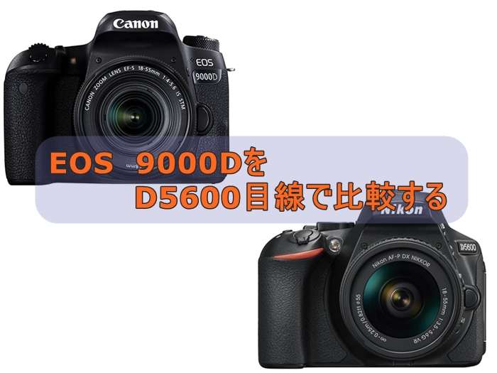 9000DとD5600比較
