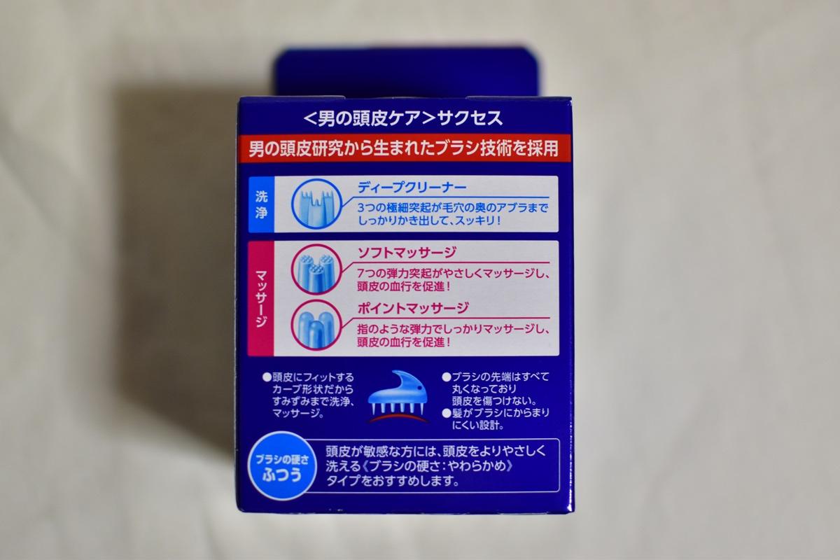 サクセス 頭皮洗浄ブラシ