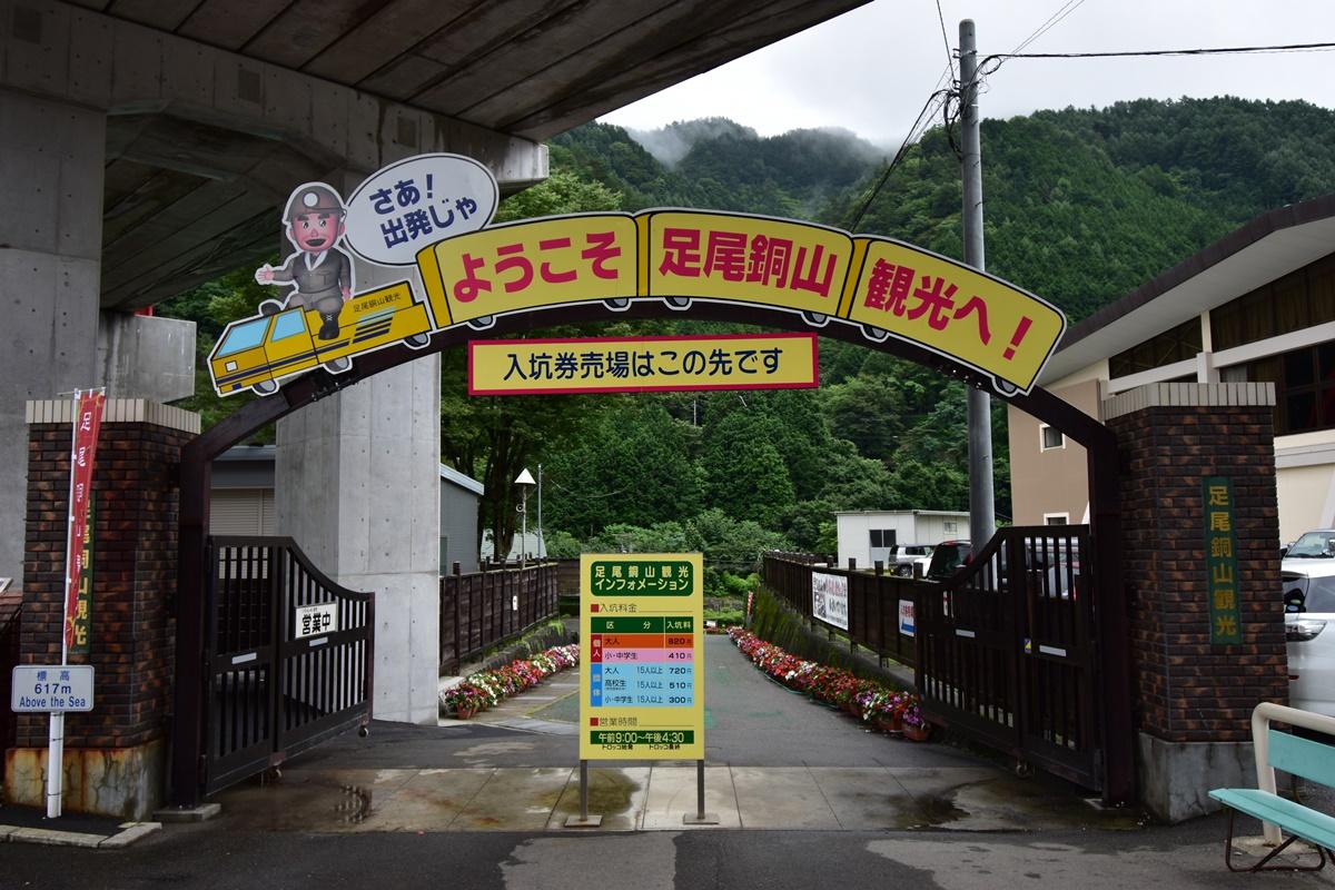 足尾銅山観光入口