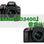 Nikon『D3400』と『D5600』の基本性能徹底比較と選ぶ理由