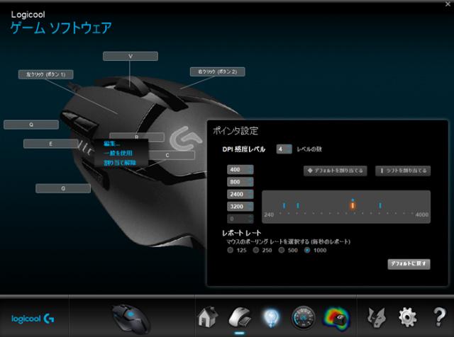Logicool Gaming Software