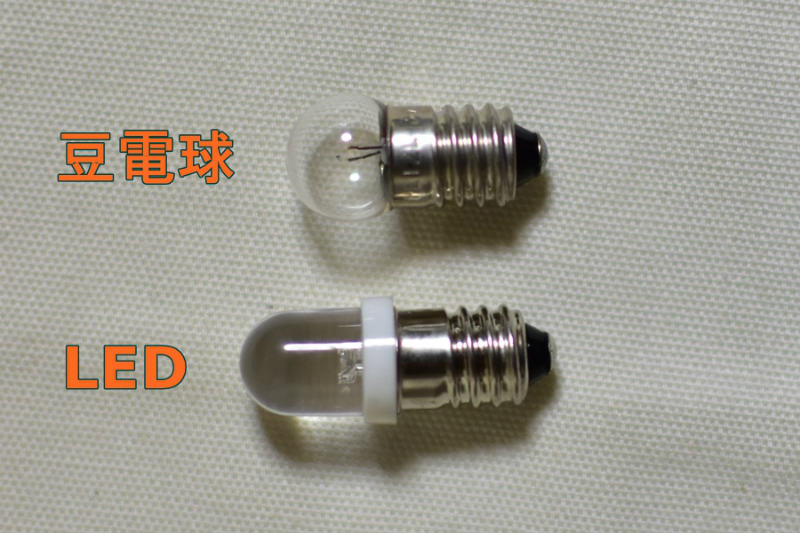 豆電球とLED電球比較
