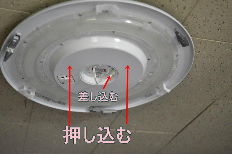 LEDシーリングライト交換手順