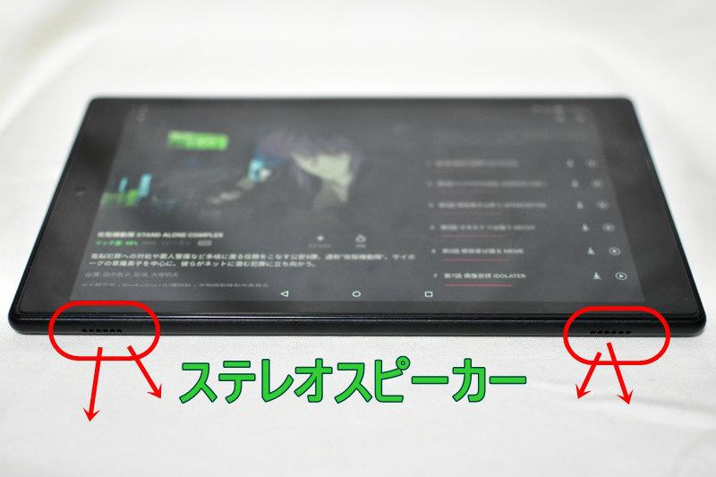Fire HD 10 ステレオスピーカー