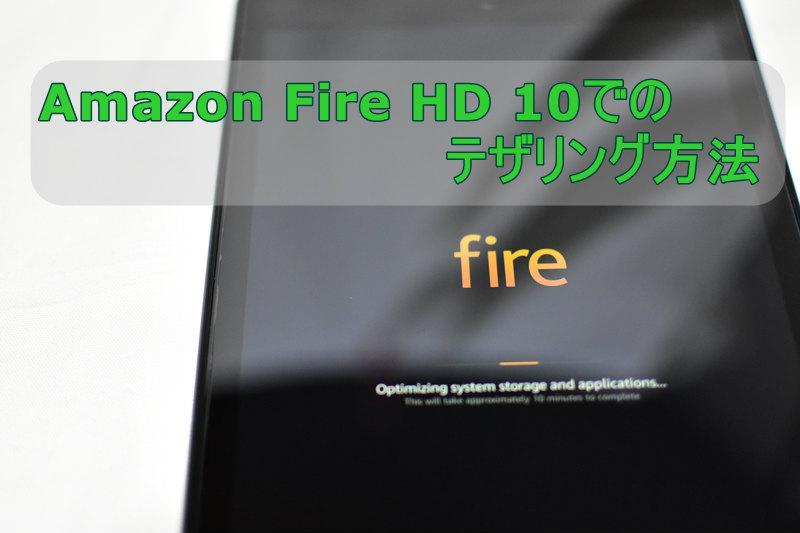 『Amazon Fire HD 10 タブレット』テザリング設定 タイトル
