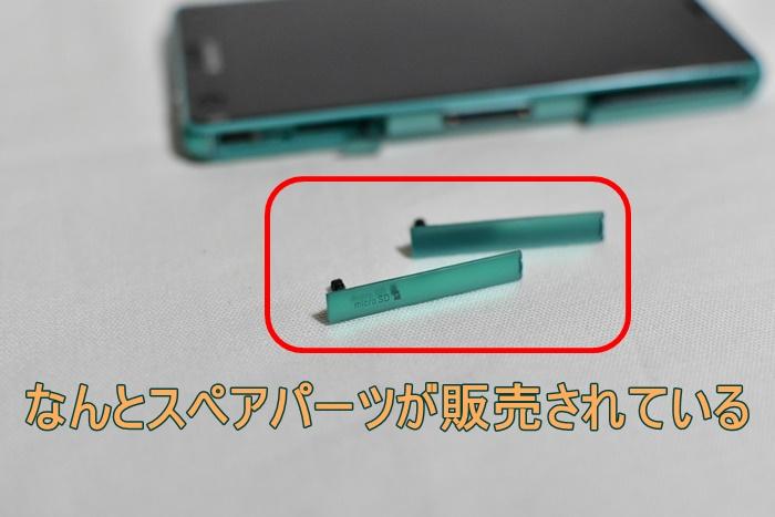Xperia Z3 Compact SO-02G USB・SDカードカバー交換
