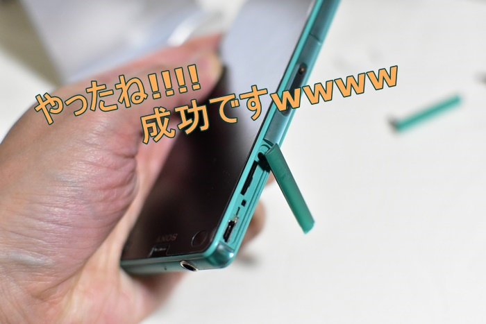 Xperia Z3 Compact SO-02G USB・SDカードカバー交換する