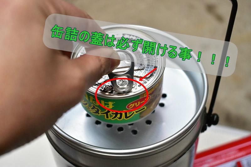 缶詰のフタを開けたら中ぶたにのせる