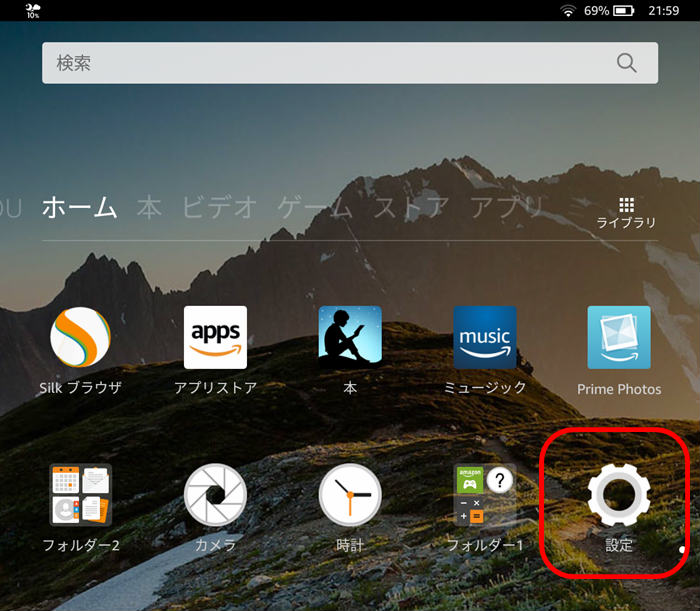 『Amazon Fire HD 10 タブレット』テザリング設定『Amazon Fire HD 10 タブレット』テザリング設定