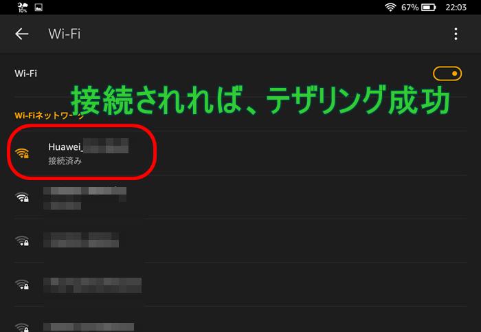 『Amazon Fire HD 10 タブレット』テザリング設定