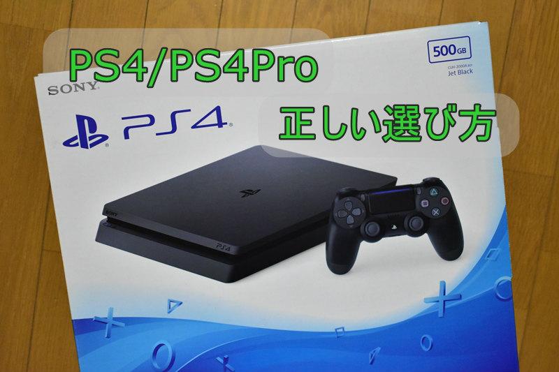 PS4/PS4Proの正しい選び方
