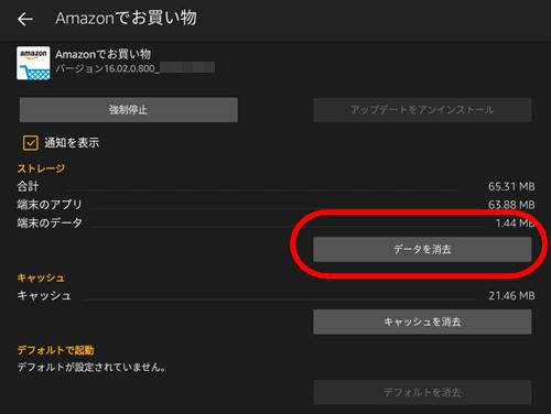 amazon アプリの起動不良を直す