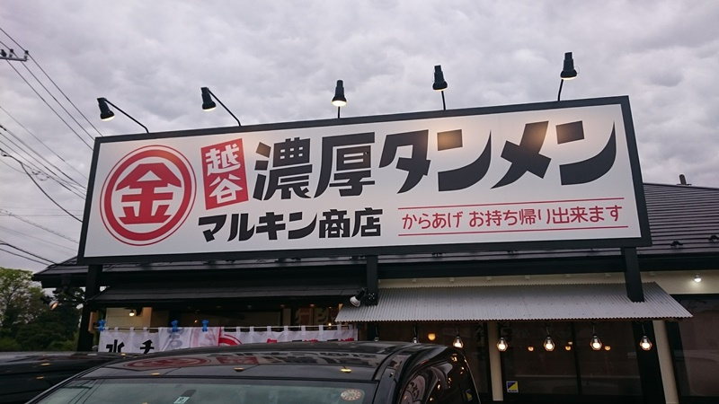 マルキン商店 越谷濃厚タンメン