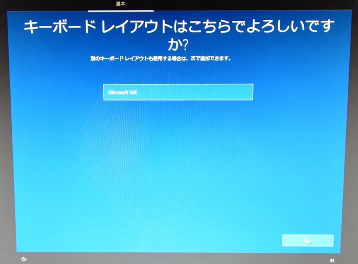 Windows10インストール方法