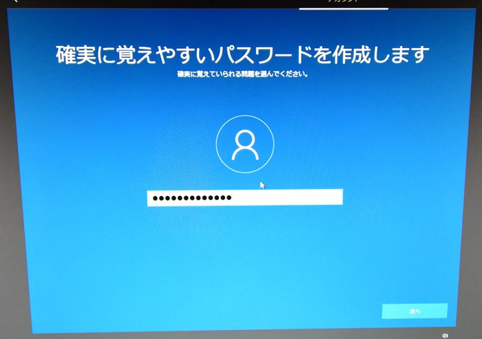 DSC_0064Windows10インストール方法