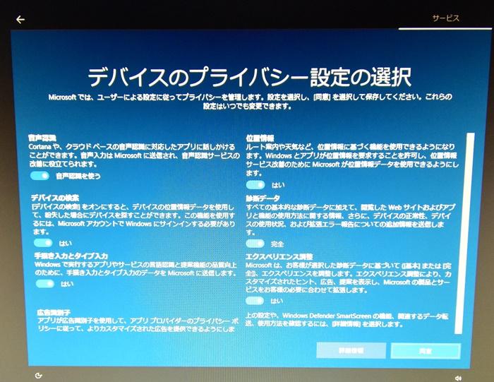 Windows10インストール方法Windows10インストール方法