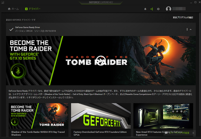 GeForce Experience サイトガイド